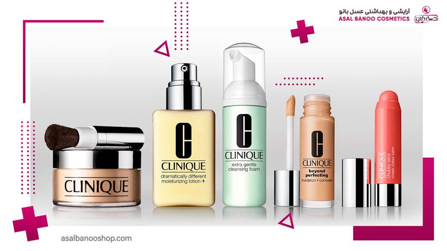 محصولات آرایشی کلینیک